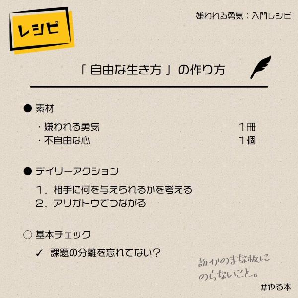 レシピ-嫌われる勇気入門